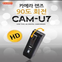 [CAM-U7] (16기가) 카메라렌즈 90도 회전캠코더 소형캠코더 USB메모리 비밀녹화 장시간녹화