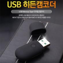 ★JW-6900(16GB)★초미니 USB메모리캠코더 간편조작 몰래카메라 UCC동영상 보안감시 비밀녹화